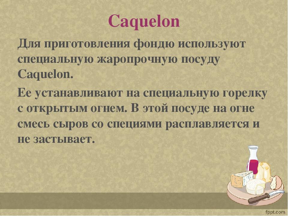 Сaquelon Для приготовления фондю используют специальную жаропрочную посуду...
