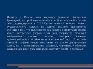 Изонить в России ввел академик Геннадий Алексеевич Браницкий, который заинтер