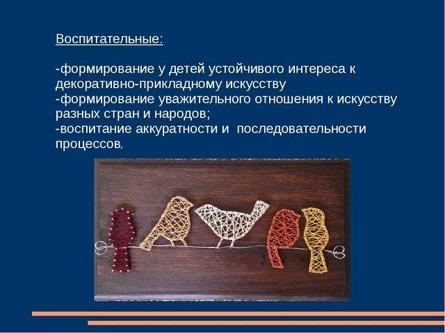 Воспитательные: -формирование у детей устойчивого интереса к декоративно-прик...