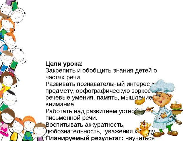 Цели урока: Закрепить и обобщить знания детей о частях речи. Развивать позна...