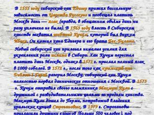 В 1555 году сибирский хан Едигер признал вассальную зависимость от Царства Р