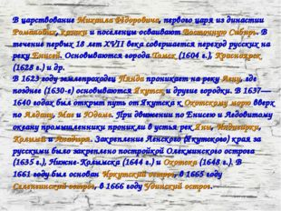 В царствование Михаила Фёдоровича, первого царя из династии Романовых, казаки