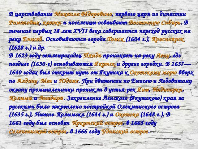 В царствование Михаила Фёдоровича, первого царя из династии Романовых, казаки...