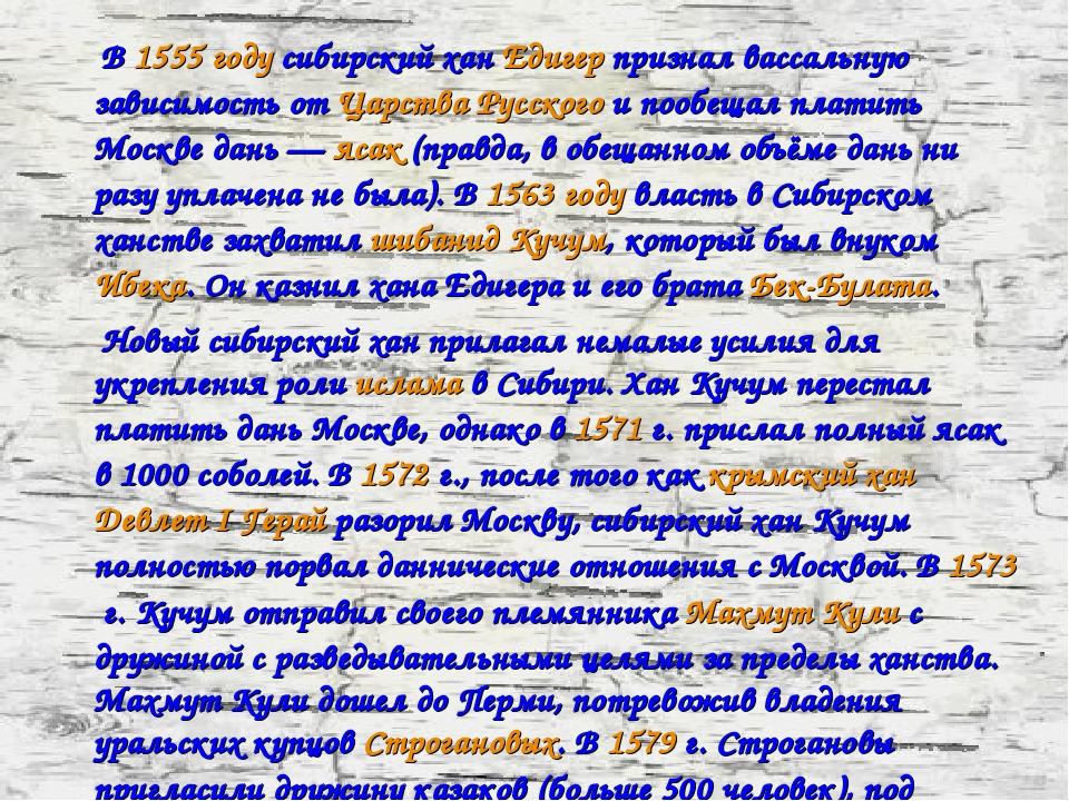 В 1555 году сибирский хан Едигер признал вассальную зависимость от Царства Р...