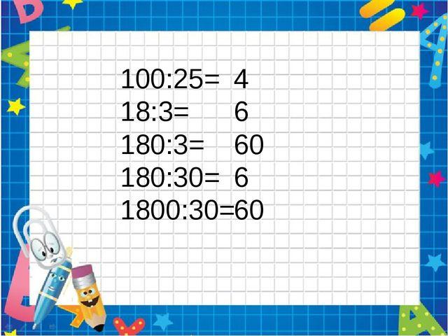 100:25= 18:3= 180:3= 180:30= 1800:30= 4 6 60 6 60