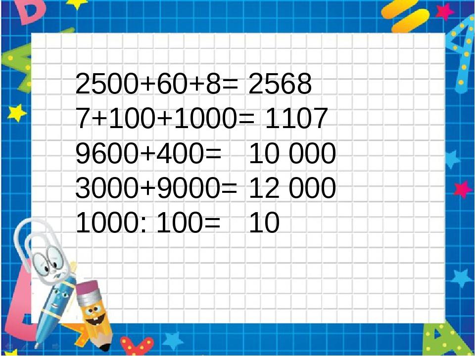 2500+60+8= 7+100+1000= 9600+400= 3000+9000= 1000: 100= 2568 1107 10 000 12 00...