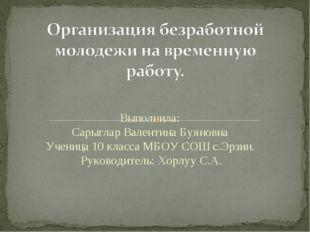 Выполнила: Сарыглар Валентина Буяновна Ученица 10 класса МБОУ СОШ с.Эрзин. Ру