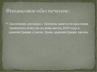 Заключение договора с Центром занятости населения Эрзинского кожууна на июнь