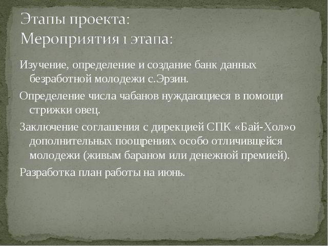 Изучение, определение и создание банк данных безработной молодежи с.Эрзин. Оп...