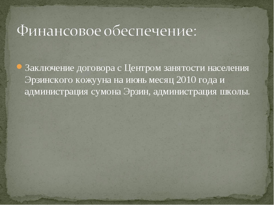 Заключение договора с Центром занятости населения Эрзинского кожууна на июнь...