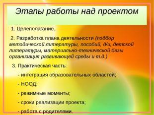 Этапы работы над проектом 1. Целеполагание. 2. Разработка плана деятельности