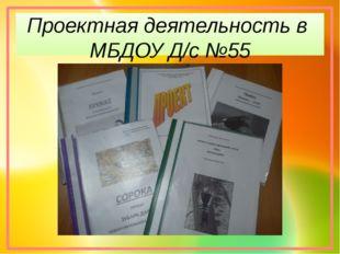 Проектная деятельность в МБДОУ Д/с №55