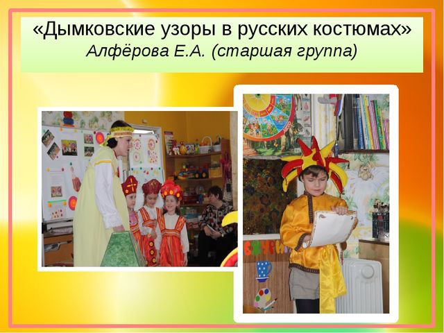 «Дымковские узоры в русских костюмах» Алфёрова Е.А. (старшая группа)