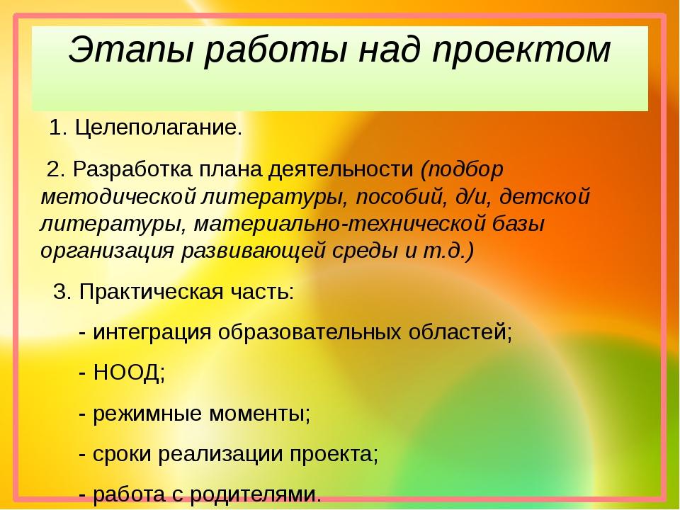 Этапы работы над проектом 1. Целеполагание. 2. Разработка плана деятельности...