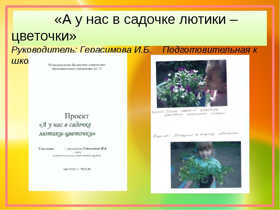 «А у нас в садочке лютики – цветочки» Руководитель: Герасимова И.Б. Подготов...