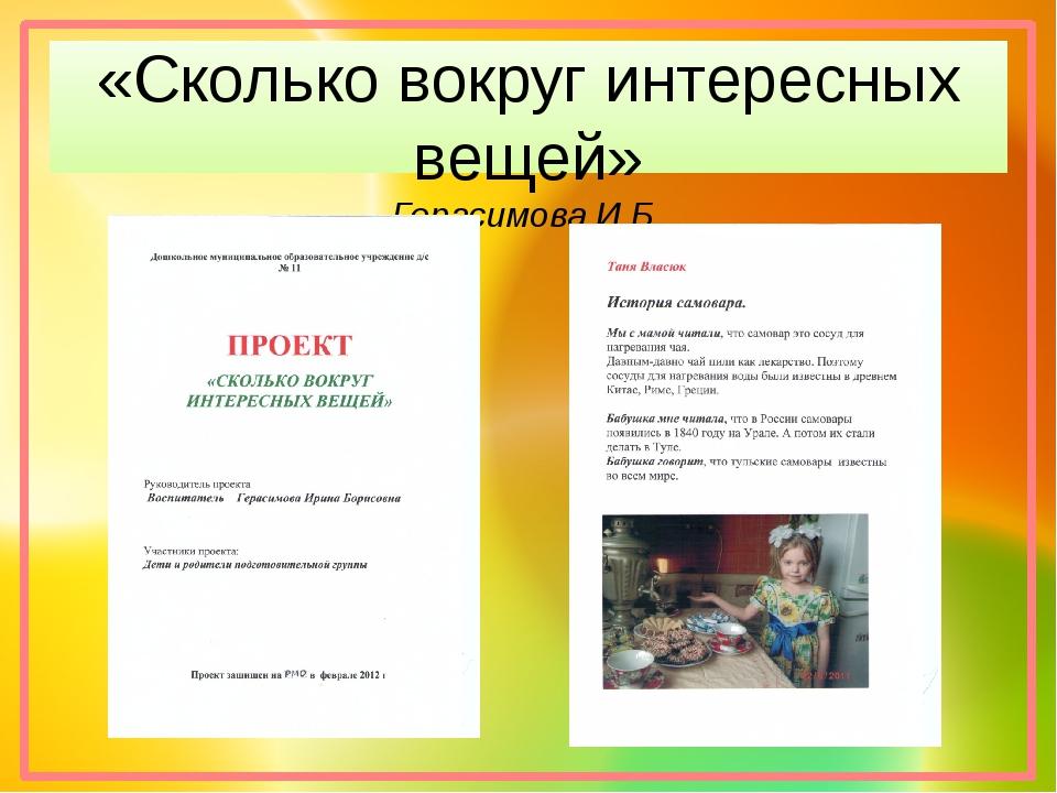 «Сколько вокруг интересных вещей» Герасимова И.Б.