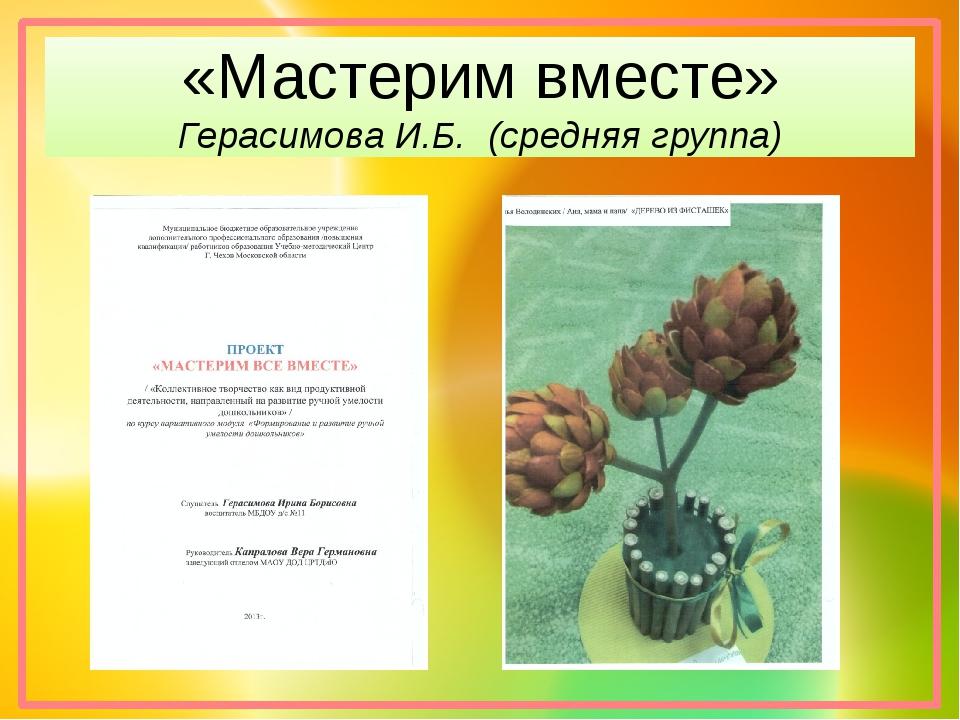 «Мастерим вместе» Герасимова И.Б. (средняя группа)