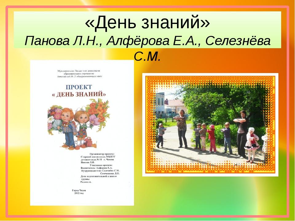 «День знаний» Панова Л.Н., Алфёрова Е.А., Селезнёва С.М.