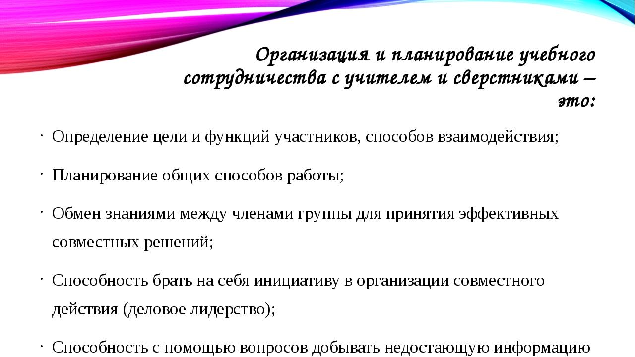 Организация и планирование учебного сотрудничества с учителем и сверстниками...