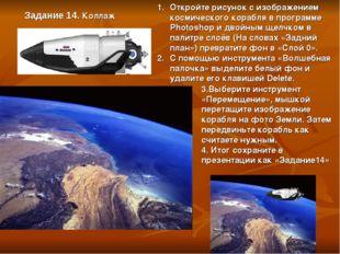 Задание 14. Коллаж Откройте рисунок с изображением космического корабля в про