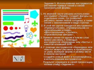 Задание 5. Использование инструментов рисования прямых линий и линий произво