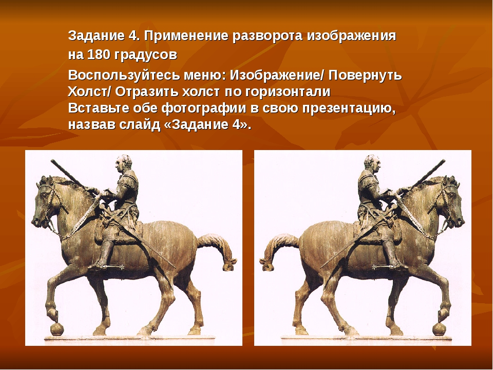 Задание 4. Применение разворота изображения на 180 градусов Воспользуйтесь...