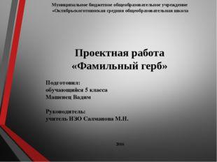 Муниципальное бюджетное общеобразовательное учреждение «Октябрьскоготнянская