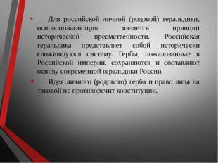 Для российской личной (родовой) геральдики, основополагающим является принци