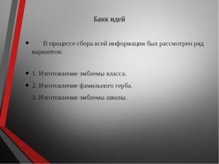 Банк идей В процессе сбора всей информации был рассмотрен ряд вариантов: 1.