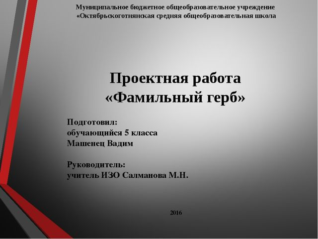 Муниципальное бюджетное общеобразовательное учреждение «Октябрьскоготнянская...