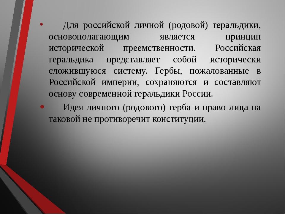 Для российской личной (родовой) геральдики, основополагающим является принци...