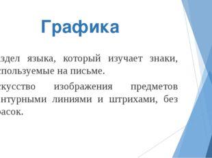 Графика раздел языка, который изучает знаки, используемые на письме. искусств