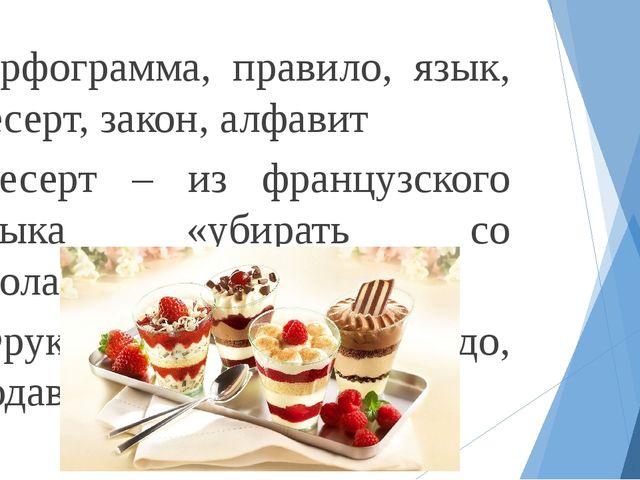 Орфограмма, правило, язык, десерт, закон, алфавит Десерт – из французского яз...
