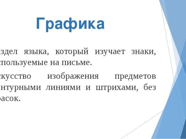 Графика раздел языка, который изучает знаки, используемые на письме. искусств...