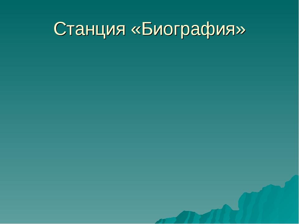 Станция «Биография»