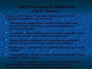 Способы выхода из конфликта ( по К. Томасу) Психологи К.Томас и Р. Килменн оп