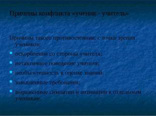Причины конфликта «ученик - учитель» Причины такого противостояния, с точки з
