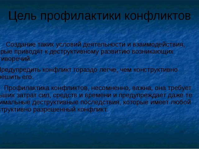 Цель профилактики конфликтов Создание таких условий деятельности и взаимодейс...