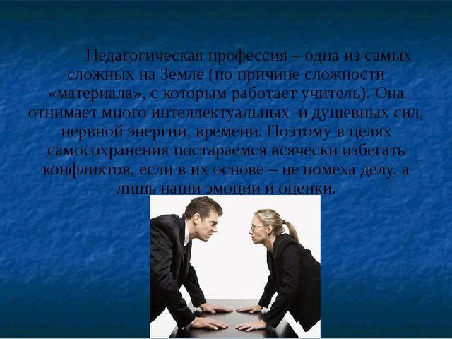 Педагогическая профессия – одна из самых сложных на Земле (по причине сложн...