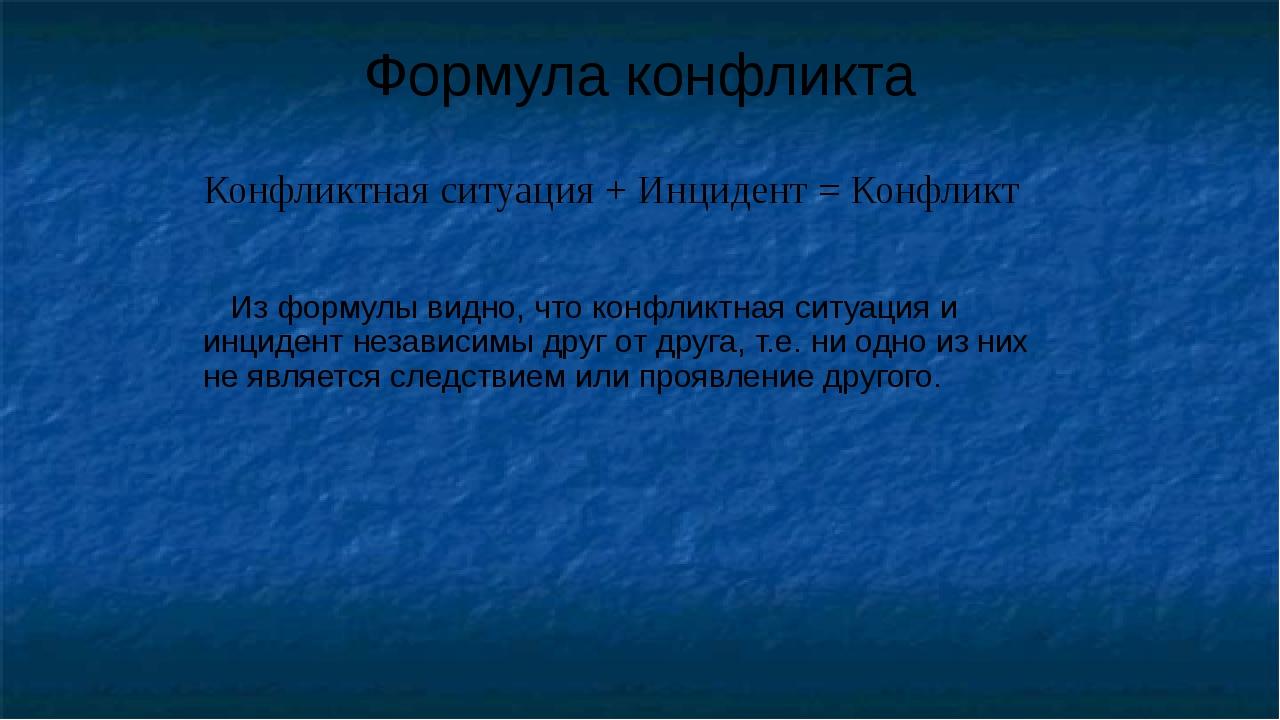Формула конфликта Конфликтная ситуация + Инцидент = Конфликт Из формулы видно...
