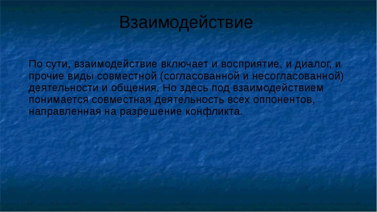 Взаимодействие По сути, взаимодействие включает и восприятие, и диалог, и про...
