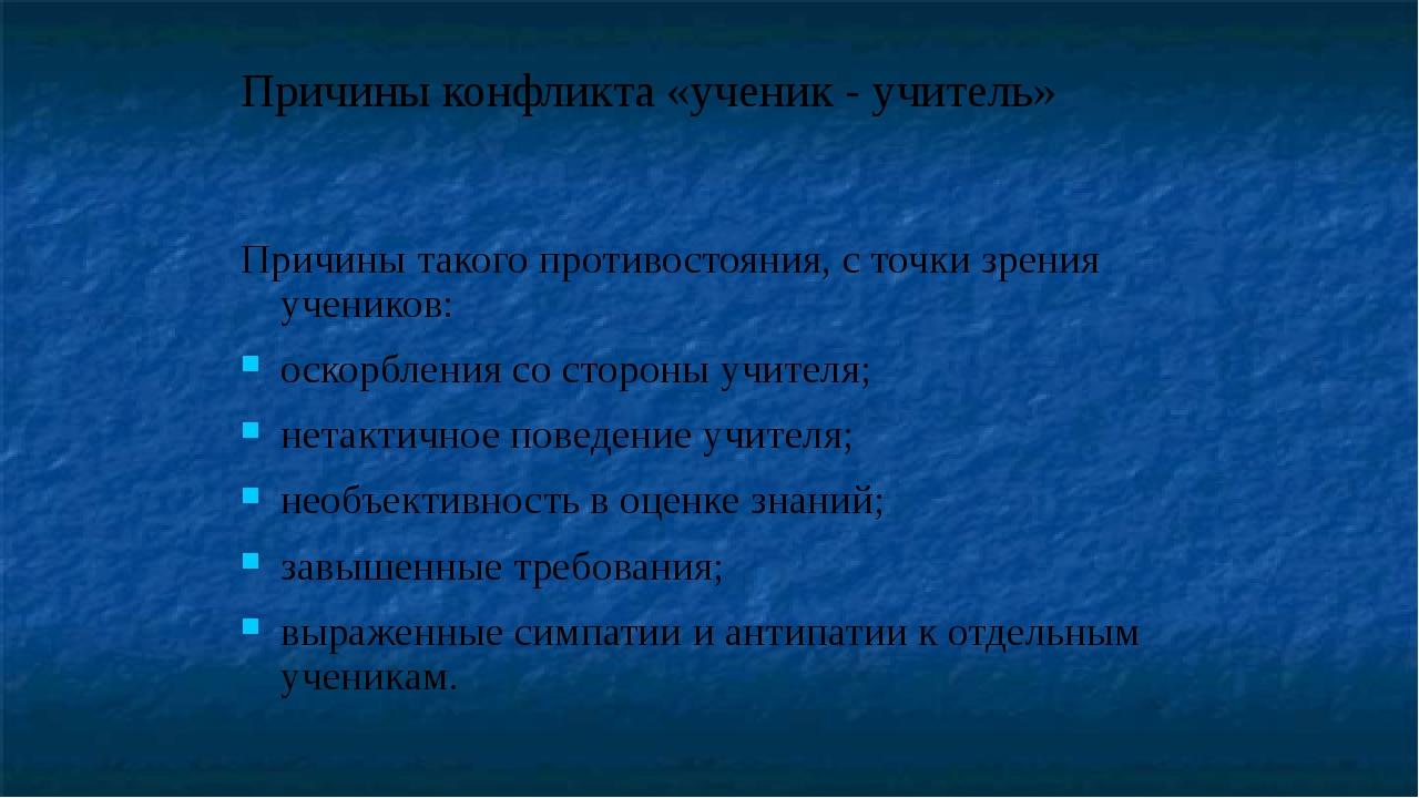 Причины конфликта «ученик - учитель» Причины такого противостояния, с точки з...