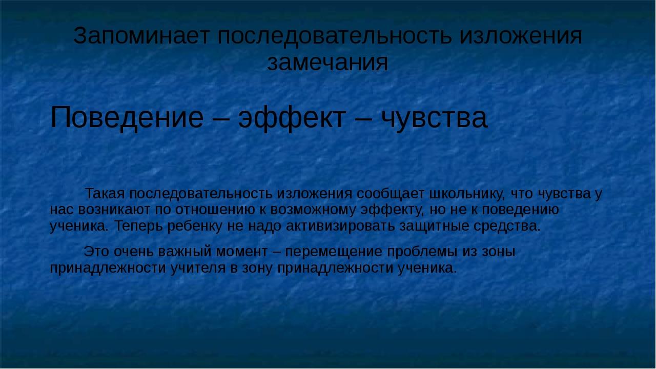 Запоминает последовательность изложения замечания Поведение – эффект – чувств...