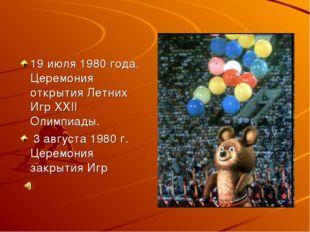 19 июля 1980 года. Церемония открытия Летних Игр XXII Олимпиады. 3 августа 19