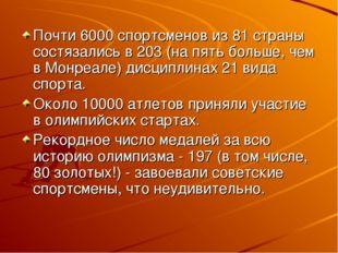 Почти 6000 спортсменов из 81 страны состязались в 203 (на пять больше, чем в