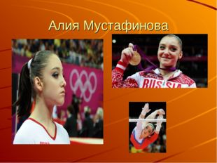 Алия Мустафинова