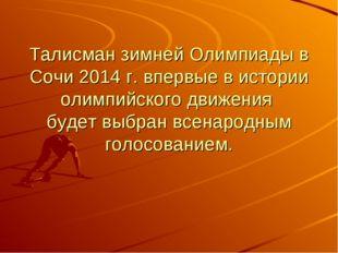 Талисман зимней Олимпиады в Сочи 2014 г. впервые в истории олимпийского движе