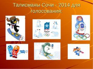 Талисманы Сочи - 2014 для голосования: