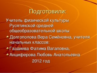 Подготовили: Учитель физической культуры Русятинской средней общеобразователь