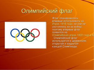 Олимпийский флаг Флаг планировалось впервые использовать на Играх 1916 года,